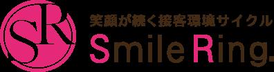 スマイルリング~笑顔が続く接客環境サイクル~